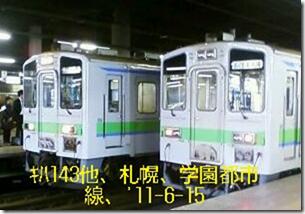札沼線キハ143