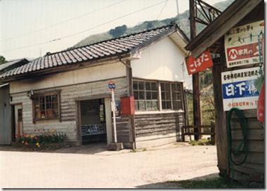 金名線終点、白山下駅駅舎