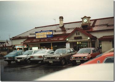 北見駅・旧駅舎