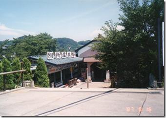 別所温泉駅