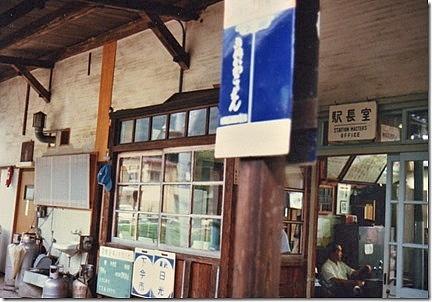 新藤原駅駅舎